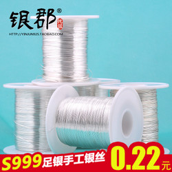 圆形s999纯银丝银线木头镶嵌线材diy99足银配件掐丝导电手编必备