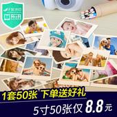 洗照片6寸/5/4/3寸洗相片拍立得照片冲印打印手机照片冲洗晒照片
