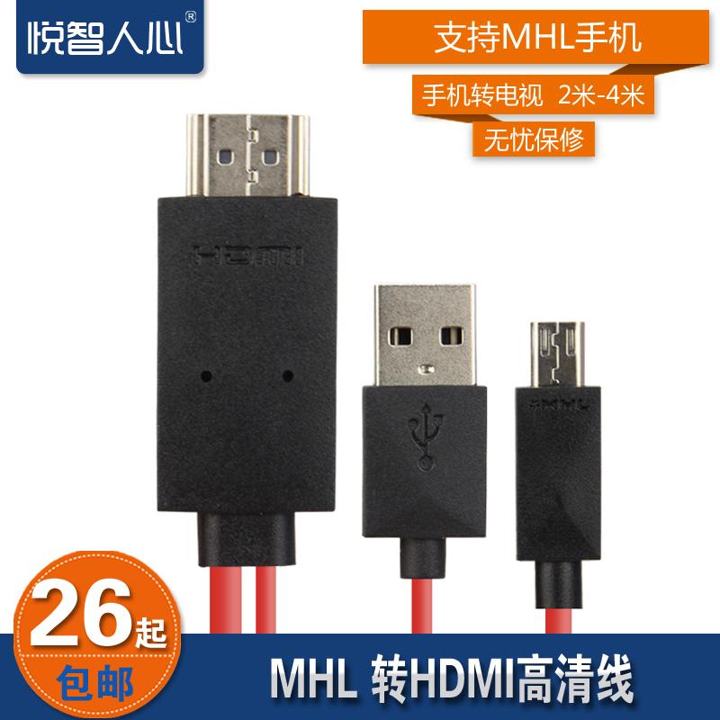 悅智人心 mhl轉hdmi線/高畫質/線三星note3/s3 s4htc魅族小米2s變壓器