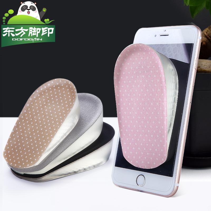 硅胶增高鞋垫女内增高鞋垫男隐形增高垫半垫减震运动舒适2/3cm