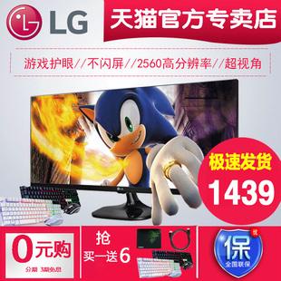 【LG天猫官方专卖店】29UM58-P 29英寸21:9电脑LG高清准2K显示器