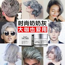 奶奶灰发泥男染色银白色有色发蜡银灰色定型彩色一次性染发膏发胶