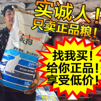 不要送的拍下100元包邮!派得猫粮10KG 猫粮派得 海洋鱼味