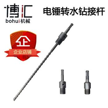 电锤转水钻连接杆转换接头开孔器冲击钻转换电钻夹头水钻头加长杆