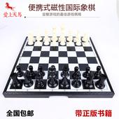 全国包邮中号/大号磁性国际象棋儿童入门国际象棋西洋棋折叠棋盘