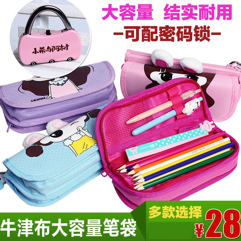 韩国可爱笔袋男女大容量牛津布文具盒袋小学生密码