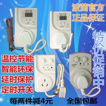 包邮波茵冰箱知音冰箱伴侣电子温控器定时器延时保护器节能开关