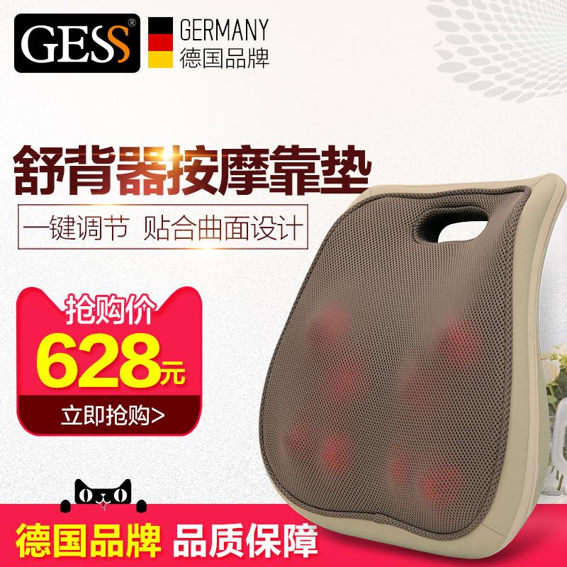 椅墊背部靠墊按摩頸椎德國全身腰部腰背家用多功能