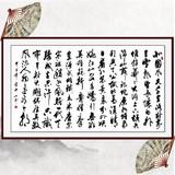 毛泽东沁园春雪北国风光办公室客厅中国书法作品字画横幅行书真迹