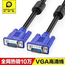 15米 VGA线电脑显示器连接线数据延长线vga视频投影仪5 达而稳