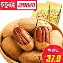 抢【百草味-碧根果218gx2袋】坚果零食干果特产 奶油味长寿果炒货