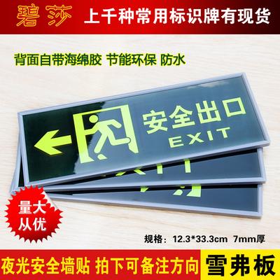 安全出口左指示牌标识牌标牌提示牌标志验厂消防安全通道标牌定做
