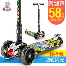 14岁小孩三四轮折叠闪光踏板车滑滑车玩具 小霸龙滑板车儿童2