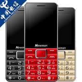 纽曼 C360 电信版老人机直板大屏4G大字大声老年手机天翼CDMA手机