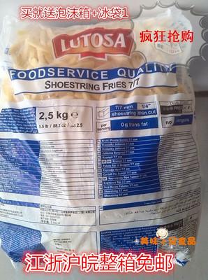 冷冻油炸薯条 半成品 5斤特惠装 超香的薯条 路多萨薯条2.5kg/包