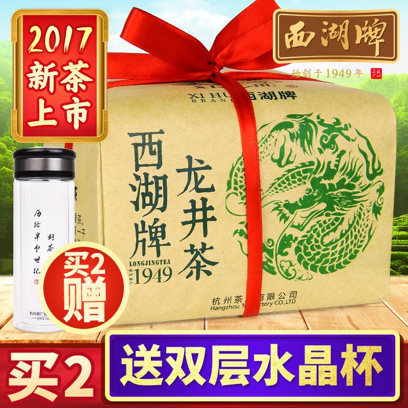 浓香茶叶绿茶雨前茶厂西湖正宗杭州龙井春茶 新茶
