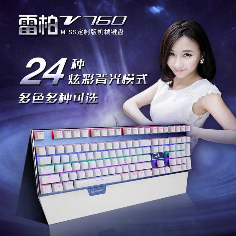 雷柏V760混彩机械游戏键盘 背光键盘 有线键盘 MISS定制版 包邮