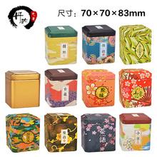 迷你茶叶罐铁盒 通用30-50克小号随身铁罐便携旅行日式金属茶叶盒