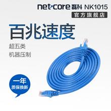 磊科 NK1015 超五类优质网线  稳定传输MYSJ0KCP