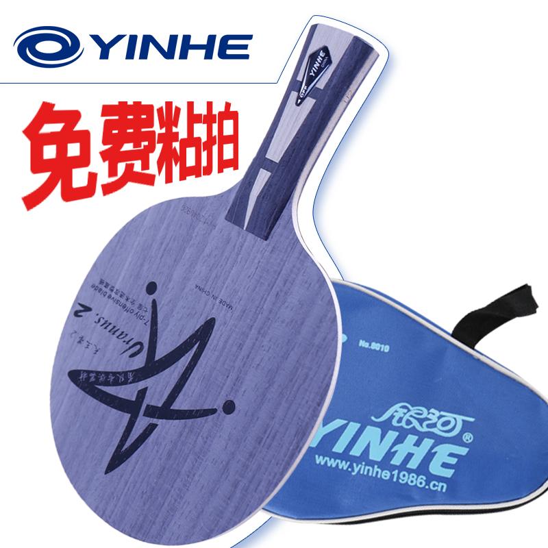 银河乒乓球拍底板天王星U2纯木7层进攻型横拍直板乒乓球底板正品