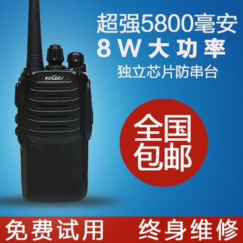 科立捷专业对讲机民用8W大功率手