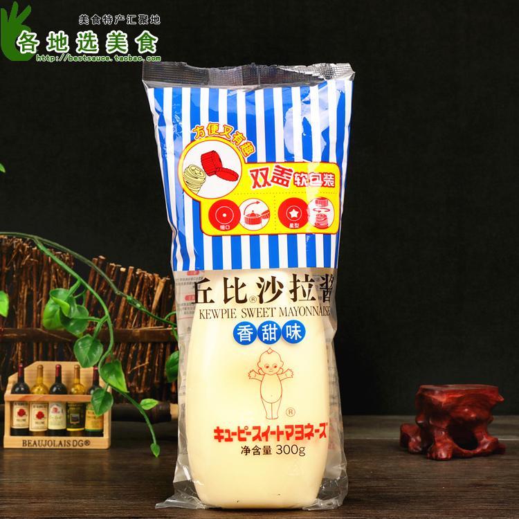 4瓶包邮【丘比沙拉酱 香甜味300g双盖挤压瓶软包装】果蔬色拉汁