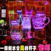 七彩闪光杯 七彩发光杯子 包邮 情人节礼物 倒水就亮感应发光水杯