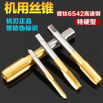 艾诺斯机用丝锥镀钛6542高速钢机用丝攻可攻不锈钢手用机丝M3-M20