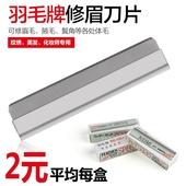 韩式半永久专业修眉刀片工具 日本进口刮眉刀片修眉纹绣用品包邮