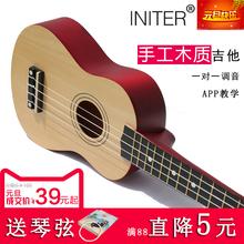 乌克丽丽ukulele迷你演奏民谣乐器 21寸小吉他 初学者 尤克里里