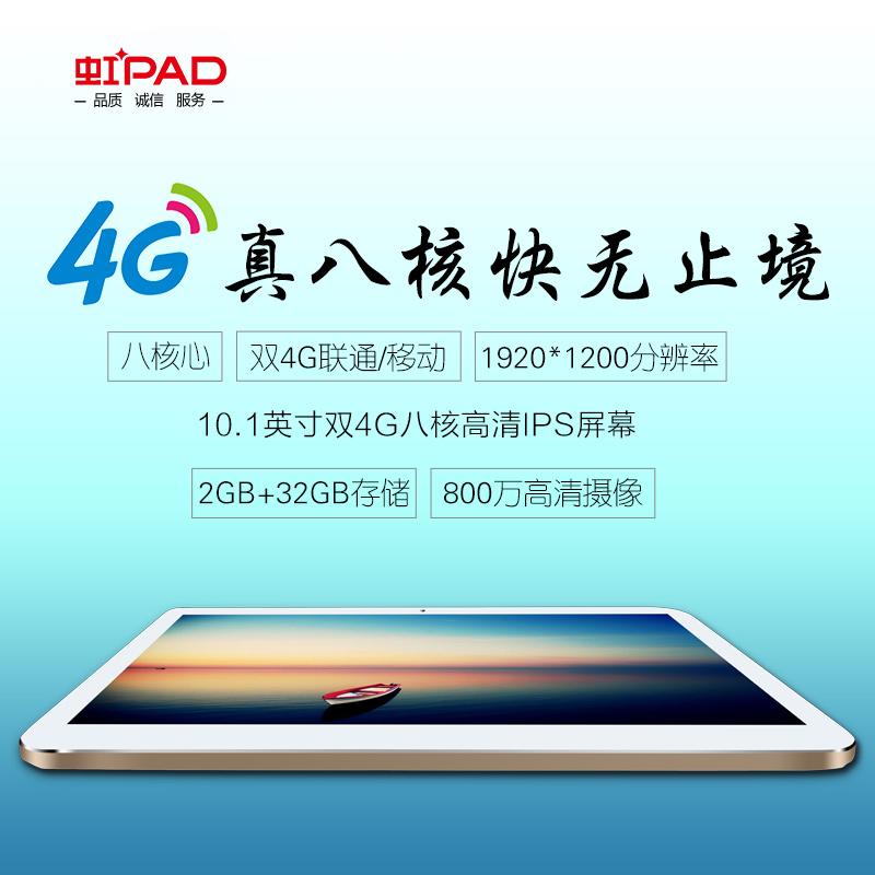 上网可通话平板电脑4G双卡WiFi英寸安卓八核超薄10K100PAD虹