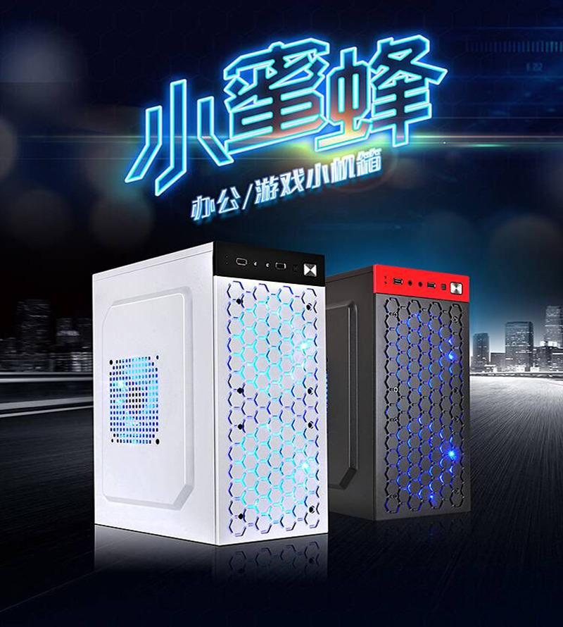 包邮 精美时尚个性迷你小机箱 台式机电脑游戏办公中小板大电源