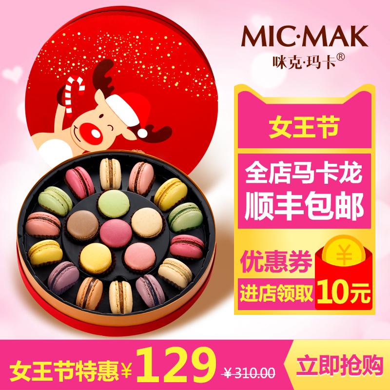 micmak新鲜零食食品手工糕点法式马卡龙礼盒20枚甜点点心礼物装