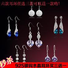 韩国气质925银钩水晶锆石耳环耳线女耳坠韩版夸张长款耳饰
