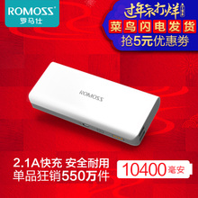 毫安移动电源 手机通用充电宝 10000 罗马仕 正品 sense4 ROMOSS