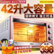 烘焙蛋糕多功能全自动超大容量42升 X1R电烤箱家用 格兰仕 Galanz