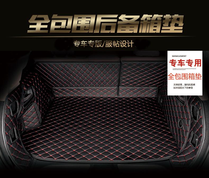 众泰Z500Z300T60020085008起亚K2KX3S狮智跑专用后背尾箱后备箱垫