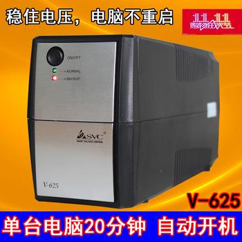 SVC UPS不间断电源 V625 稳压王