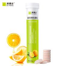 【天猫超市】Dr.Herbs/禾博士  甜橙维生素C泡腾片 4g*20片