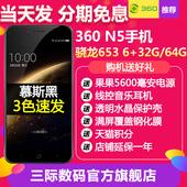 分期免息当天发[送5重大礼]360 N5全网通6G运存手机360手机n5 n5s