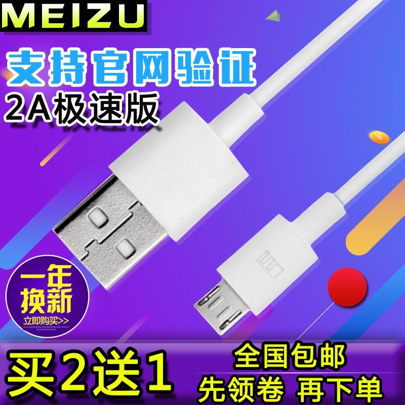 魅族数据线mx5原装充电器MX4 Pro魅蓝3 note2手机快直充metal线充