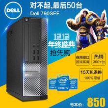 戴尔台式电脑主机790 i3/i5/i7四核高端独显游戏家用客厅高清HDMI