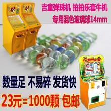 儿童投币游戏机玻璃球弹珠14mm 拍拍乐弹珠机25mm 吉童弹珠机弹珠