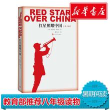 【新华书店】红星照耀中国青少版 西行漫记 埃德加斯诺著 八年级教育部推荐 红星闪耀正版原版畅销书籍人民文学出版社
