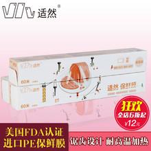 适然PE食品级保鲜膜60M加厚家用水果蔬菜微波炉带切割器瘦身减肥