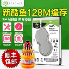 顺丰Seagate/希捷 ST500LM030 500gb笔记本机械硬盘500g 2.5寸