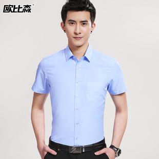欧比森2016夏季男士短袖衬衫修身款商务休闲时尚正装韩版衬衣工装