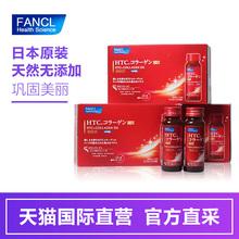 【直营】日本 FANCL 无添加HTC胶原蛋白口服液 10瓶*3盒