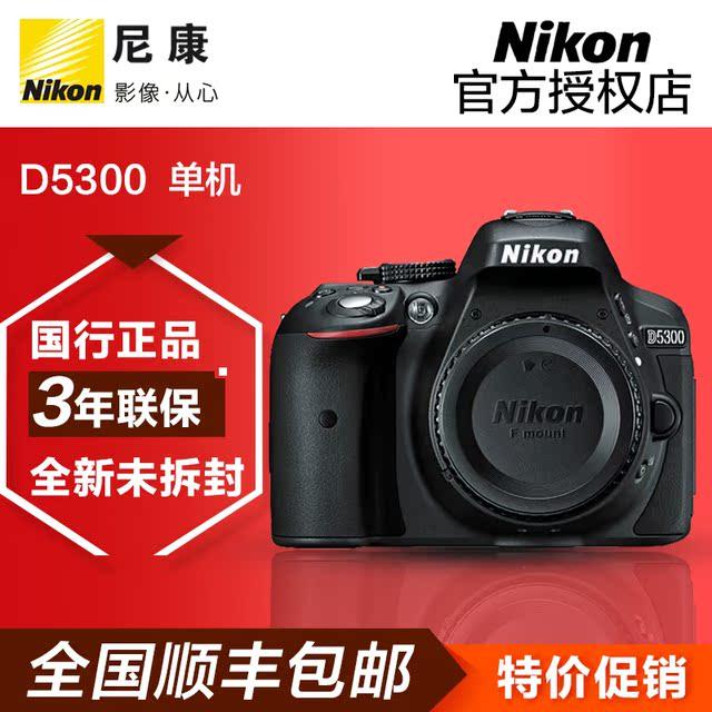 入门级单反单机身 尼康 D5300单机身 D5300单机 Nikon
