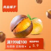 良品铺子开口笑甘栗 栗子熟制板栗新鲜即食坚果炒货零食小吃120g